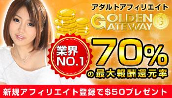 アダルトアフィリエイト「GoldenGateway」