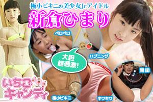 極小ビキニの美少女Jrアイドル 新倉ひまり