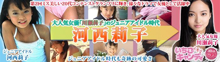 ジュニアアイドルから着エロまでアイドル動画なら「いちごキャンディ」